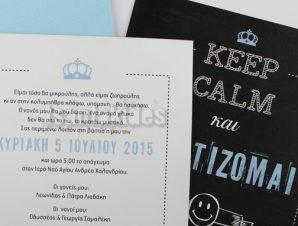 """1546 Προσκλητήριο Βάπτισης """"Keep Calm"""""""