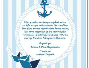 BA5037 Προσκλητήριο Βάπτισης Ναυτικό