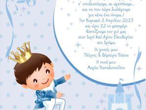 BA5004 Προσκλητήριο Βάπτισης Πρίγκιπας Με Κάστρο