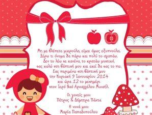 BK6012 Βαπτιστικό Προσκλητήριο Μήλο