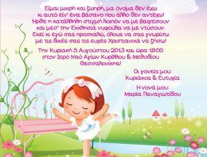 BK6029 Προσκλητήριο Βάπτισης Χορεύτρια