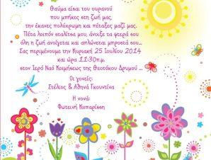 BK6034 Προσκλητήριο Βάπτισης Πολύχρωμα Λουλούδια