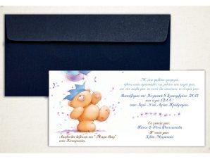 """Προσκλητήριο Βάπτισης """"Μπλε αρκουδάκι"""" VA109A"""