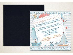 """Προσκλητήριο Βάπτισης """"Ταξίδι"""" VC104"""