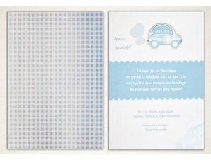 """Προσκλητήριο Βάπτισης """"Αυτοκινητάκι"""" VD112"""