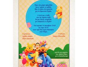 """Προσκλητήριο Βάπτισης """"Winnie the Pooh"""" VD114"""