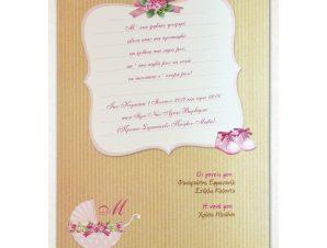 """Προσκλητήριο Βάπτισης """"Καροτσάκι με λουλούδια"""" VD123A"""