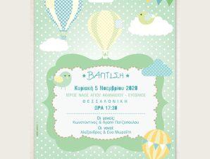 """Προσκλητήριο Βάπτισης """"Αερόστατο"""" VD151"""