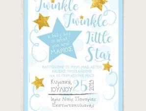 """Προσκλητήριο Βάπτισης """"Twinkle Twinkle"""" VD160"""